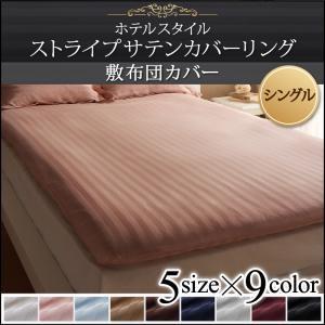 9色から選べるホテルスタイル ストライプサテンカバーリング 【敷布団カバー単品】 シングル ベビーピンク