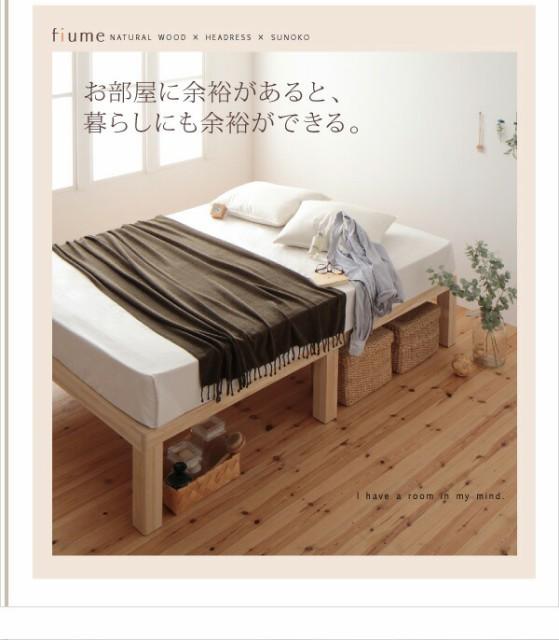 【送料無料】総桐ヘッドレスすのこベッド【fiume】フィウーメ セミシングル ナチュラル