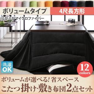 ボリュームが選べる 省スペース 掛け・敷きこたつ布団2点セット ボリュームタイプ 4尺長方形 ワインレッド
