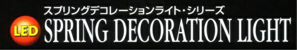 プリングデコレーションライトシリーズLOGO