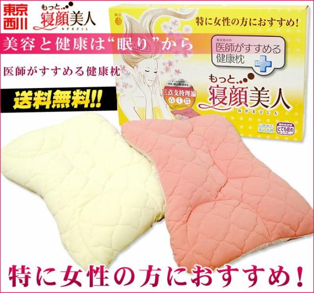 """美容と健康は""""眠り""""から・・・医師がすすめる健康枕「もっと寝顔美人」"""