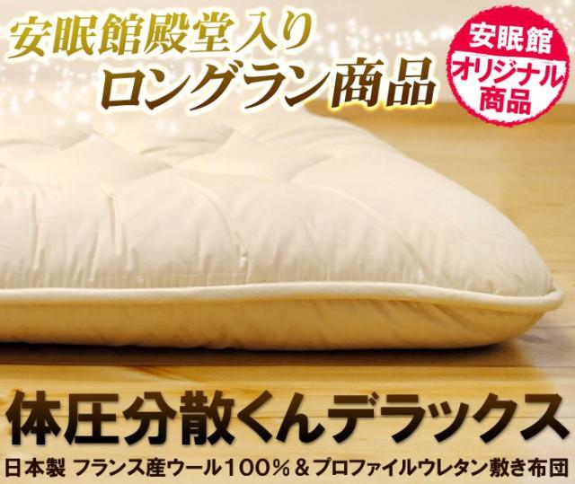安眠館オリジナル商品・日本製フランス産ウール100%&プロファイルウレタン敷き布団「体圧分散くんデラックス」