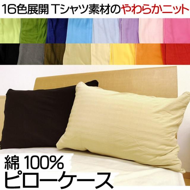 Tシャツ素材のやわらかニットのピロケース、ピローケース、まくらカバー、枕カバー