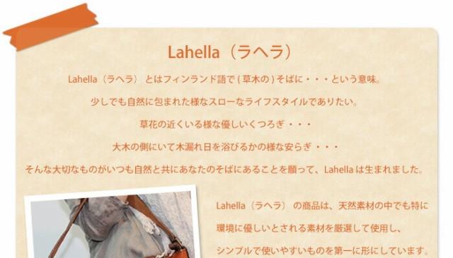 lahella(ラヘラ)