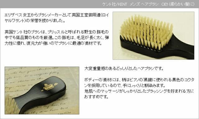 ケント社 メンズ ヘアブラシ OE1