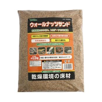ビバリア ウォールナッツサンド RP-762 (爬虫類・両生類用床材) 1.5kg