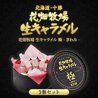 花畑牧場 生キャラメル 極 -きわみ- ×3個セット