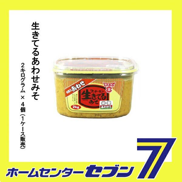 生きてるあわせみそ 2kgX4個 (1ケース販売)  フンドーキン醤油 [味噌汁 味噌 みそ 味噌煮込みうどん 味噌漬け 調味料 国産 九州 大分]