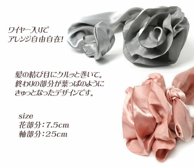 ワイヤードレープローズ(小)【I82-】へアゴム