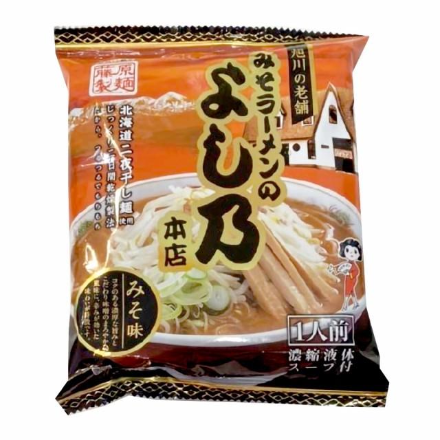 藤原製麺 みそラーメンのよし乃 旭川みそラーメン 1人前入(麺80、スープ55g)