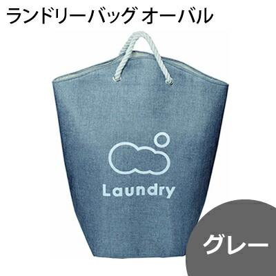 【ランドリー用品】ファイン FIN-652GL グレー ランドリーバッグ オーバル