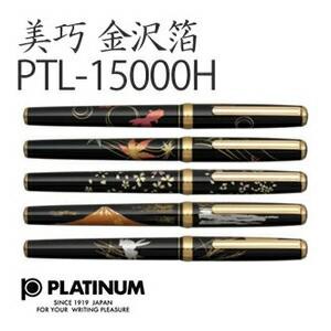プラチナ万年筆 【万年筆】 美巧 金沢箔 PTL-15000H [軸柄・ペン種選択式] 【メール便不可】