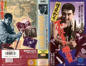 【VHSです】博奕打ち 不死身の勝負|中古ビデオ【中古】