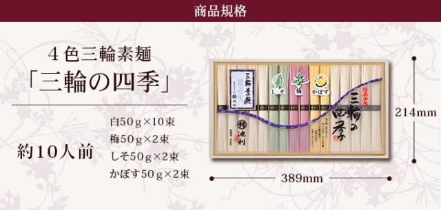 商品規格・四色三輪素麺「三輪の四季」