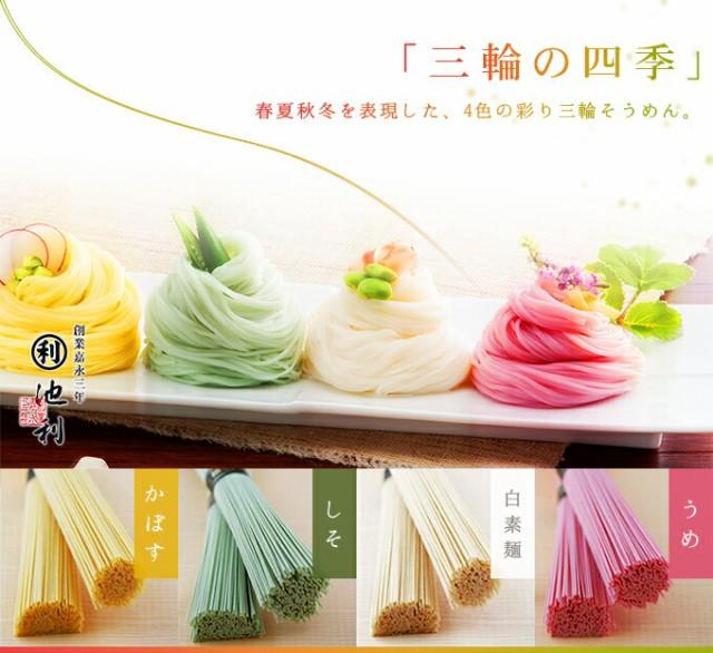 「三輪の四季」春夏秋冬を表現した、4色の彩り三輪そうめん。かぼす、しそ、白素麺、うめ