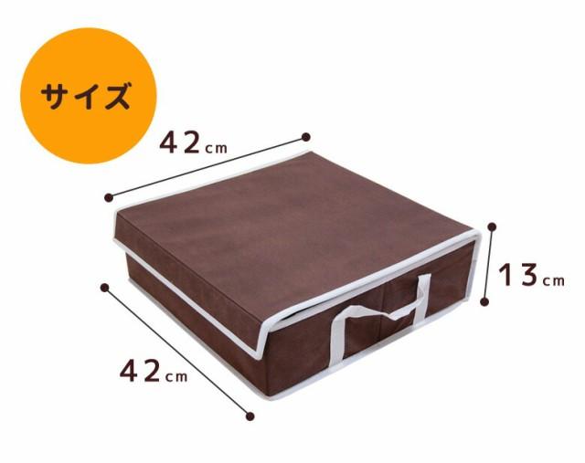 激安★ 収納ケース 正方形薄型タイプ ベッド下 収納ボックス ファブリック (幅42cm 奥行42cm 高さ13cm)【選べる2個セット】 衣装ケース