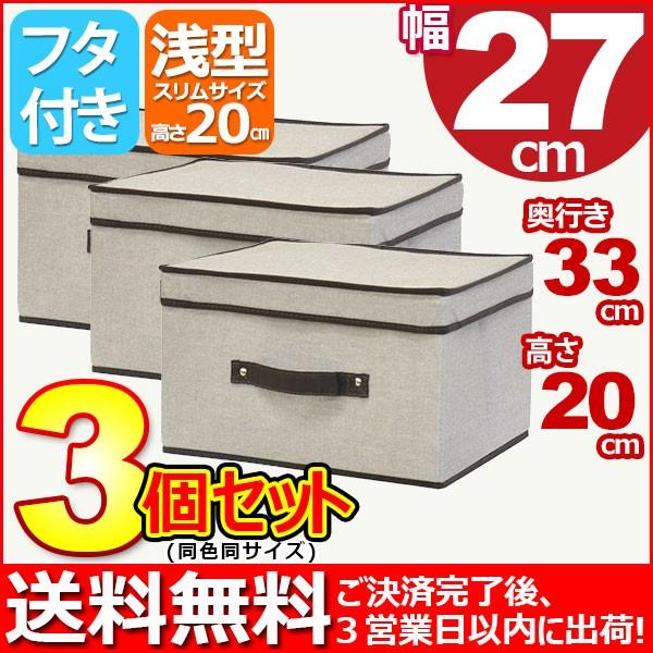 『インナーボックスふた付き』3個セットTC-3535幅27cm奥行き33cm高さ20cm送料無料フタ付きでお洒落(おしゃれ)収納ボックス布製(ファブリ