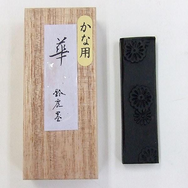【鈴鹿墨 進誠堂】 油煙墨 - 華 0.7丁型 (かな用) 『固形墨 書道用品』
