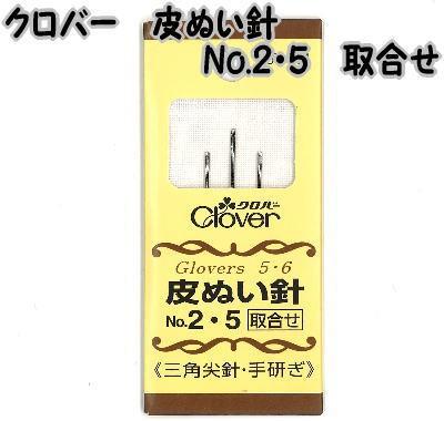 クロバー  皮ぬい針 No.2・5 取合せ 57-301【皮縫い針/手芸針/取り合わせ/clover/クローバー】