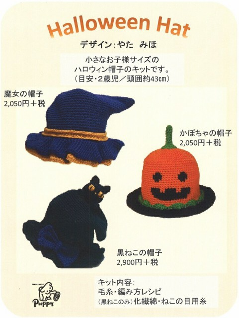 ハロウィン魔女帽子の編み物キット【ハロウイン/かぎ針編みキット/ニットキット/手作りキット/着分パック/無料編み図つきキット】