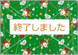 クリスマス(グリーン)