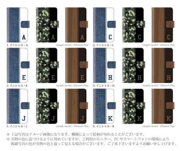 ARROWS NX F-04G アローズ f04g 手帳 ケース イニシャル 頭文字 デニム 迷彩 木目 手帳型ケース 手帳ケース 手帳カバー 手帳型