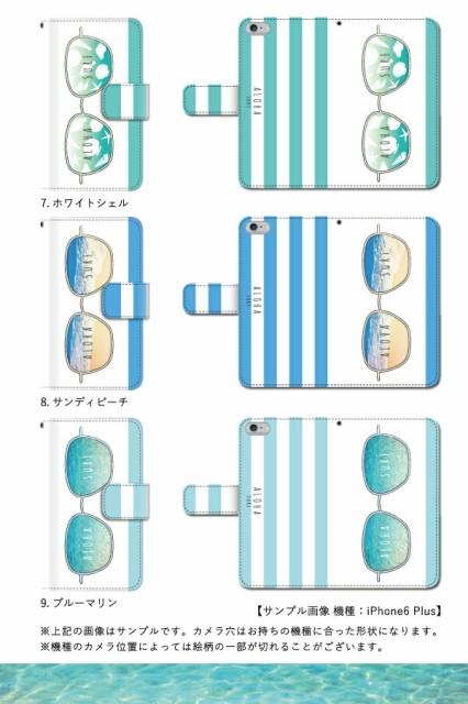 手帳 ケース/SH-05F/サングラス ハワイ ビーチ 南国/Disney Mobile/手帳型/デザイン/カバー