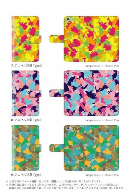 スマホケース 手帳  シンプル クール メンズ 動物 迷彩 スマホカバー ケース 手帳型 Nexus 5 ネクサス Y!mobile