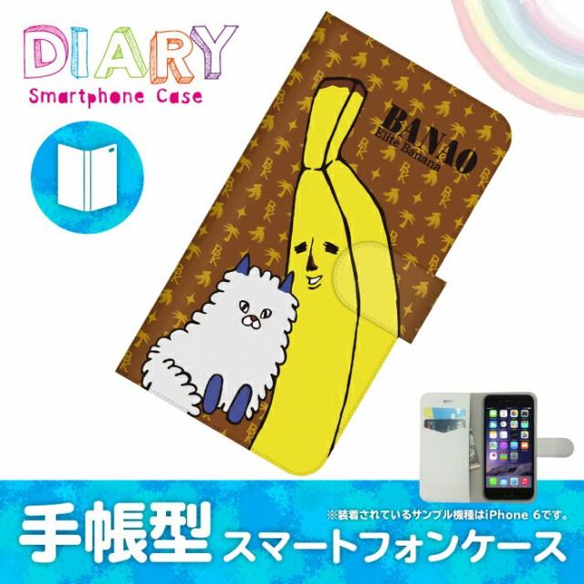 INFOBAR A02/インフォバー用ブックカバータイプ(手帳型レザーケース)エリートバナナ バナ夫 A02-BAT008-4