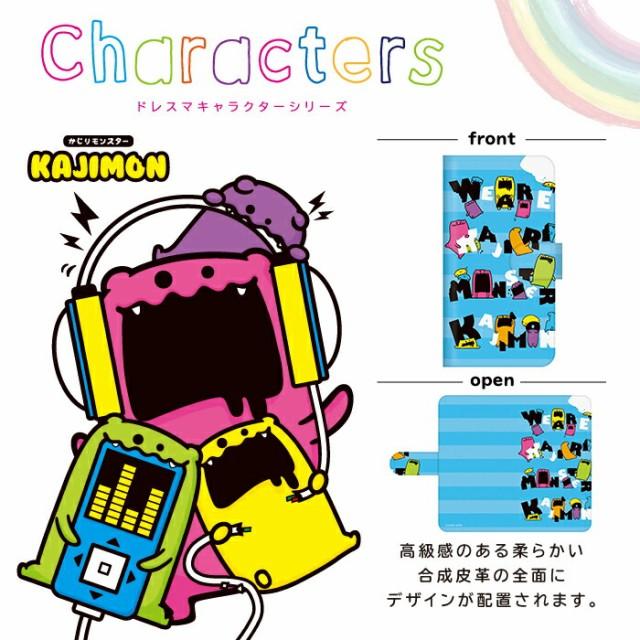 DIGNO M KYL22/ディグノ エム用ブックカバータイプ(手帳型レザーケース)かじりモンスター KAJIMON(カジモン) KYL22-KAT004-4