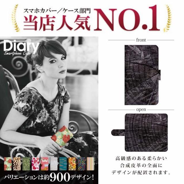 MONO MO-01J モノ 専用 手帳ケース カバー MO01J-WOT051-4 エージェント 木目柄
