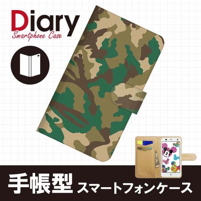 Disney Mobile on docomo F-03F/ディズニーモバイルf03f用ブックカバー(手帳型レザーケース) カモフラージュ 迷彩柄 F03F-CMT008-3