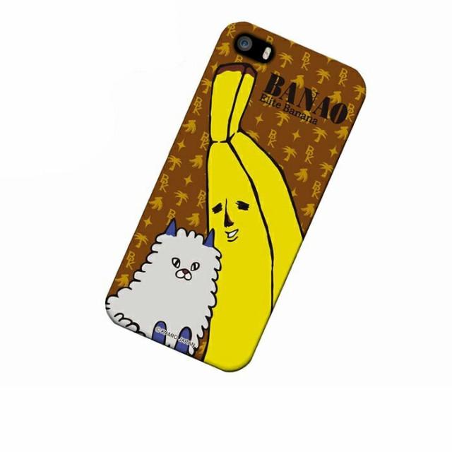 ドレスマ iPhone SE/5s/5(アイフォン ファイブ エス)用シェル カバー ハード ケース エリートバナナ バナ夫 IP5S-12BA008