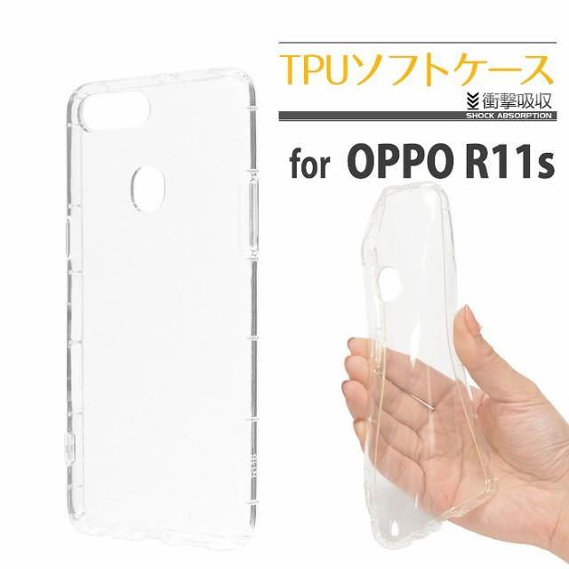 OPPO R11s ケース カバー ソフトケース TPUケース 耐衝撃吸収タイプ クリア 1.5mm 衝撃吸収 オッポ R11s スマホケース