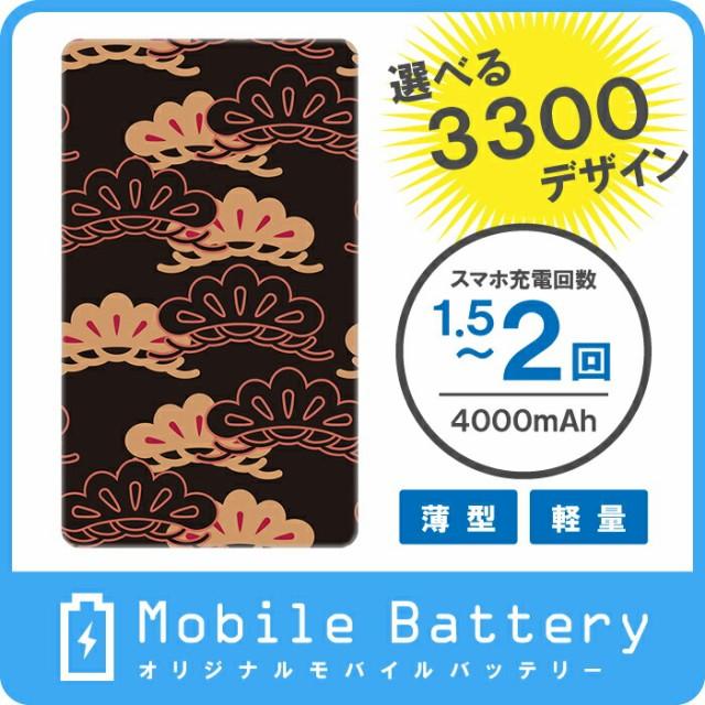 オリジナルモバイルバッテリー(4000mAh) 和柄 85デザイン 073  ドレスマ MO-JPM073