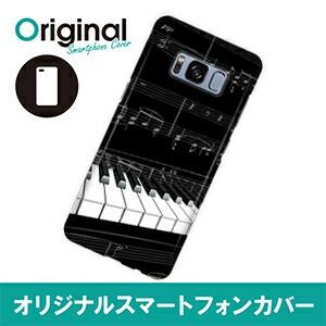 ドレスマ 楽器&ミュージック 音楽 音 カバー ケース スマホ ハード GALAXY S8 SC-02J/SCV36専用