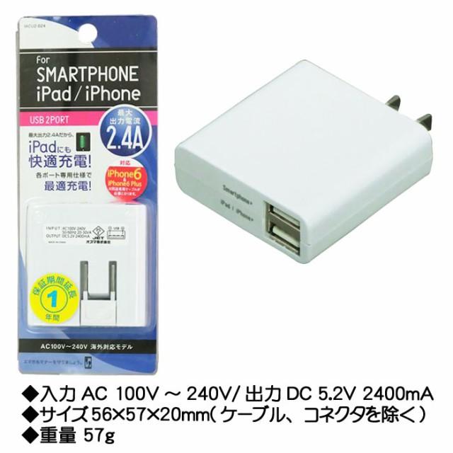 AC-USB充電器 2USBポート付 2.4A 白 ホワイト スマホ充電 タブレット充電 iPhone iPad ACアダプタ USB充電器 microUSB IACU2-024WN