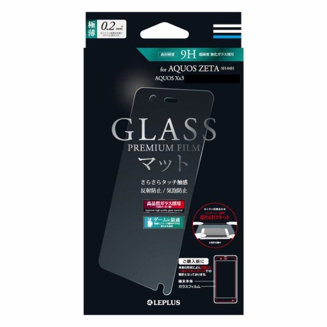 【値下】AQUOS ZETA SH-04H/AQUOS Xx3 保護フィルム ガラスフィルム GLASS PREMIUM FILM マットフィルム LEPLUS LP-SH04HFGM