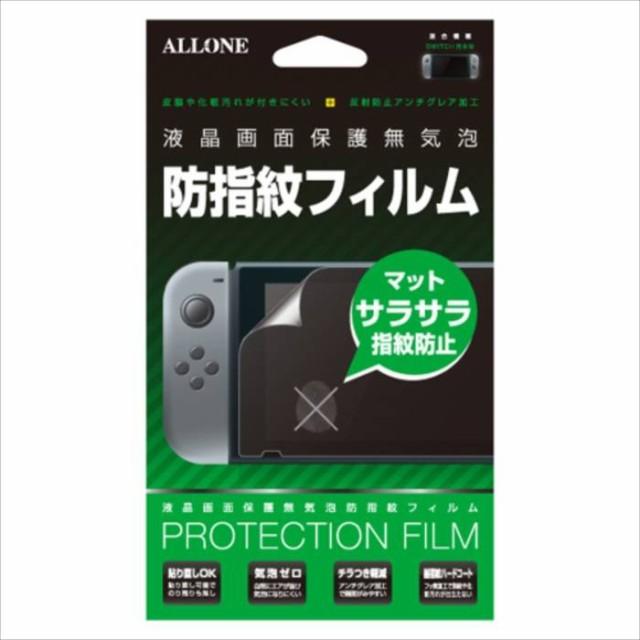 ニンテンドー スイッチ 保護フィルム Nintendo Switch専用 液晶保護フィルム スイッチ本体用フィルム 防指紋タイプ アローン ALG-NSBF