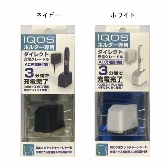 IQOS 専用 ダイレクト充電クレードル ST-NV AC 充電器付き カシムラ IQ-2*