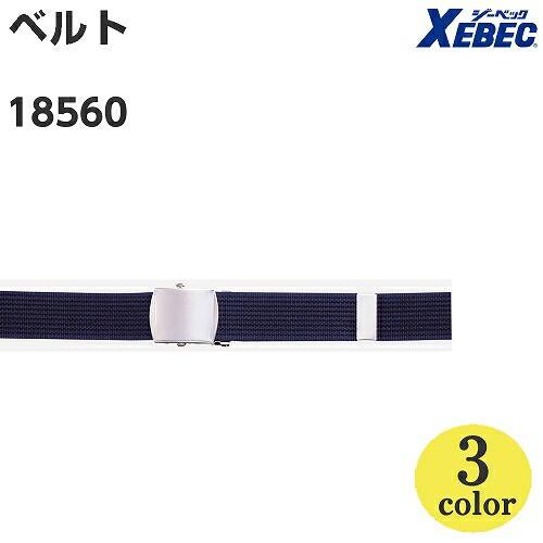 ジーベック 18560 GIベルト【警備・保安用品 ベルト】 紺 白