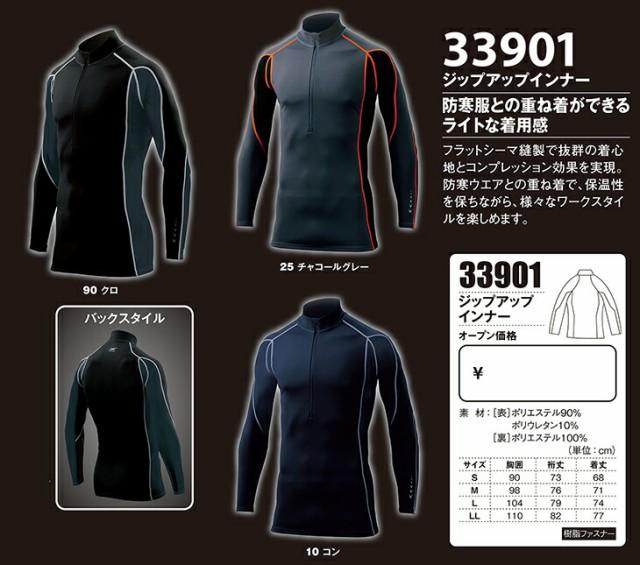 33901 防風インナーシャツ