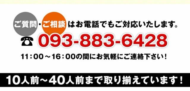 お電話でのご質問・ご相談は、093-883-6428