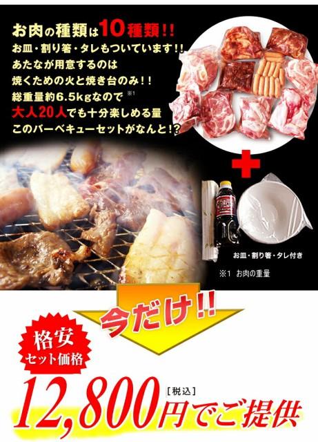 20人前BBQセット 税込10800円