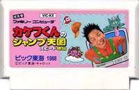 ▲【クリックポスト6個まで164円】FC ファミコン ビッグ東海 カケフ君のジャンプ天国 アクションゲーム h-g-fc-149【中古】