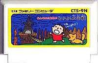 ▲【クリックポスト6個まで164円】FC ファミコン キャラクターソフト みんなのたあ坊のなかよし大作戦 パズルゲーム h-g-fc-932【中古】