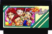 ▲【クリックポスト6個まで164円】FC ファミコン ナムコ ラサール石井のチャイルズクエスト ロールプレイングゲーム h-g-fc-986【中古】
