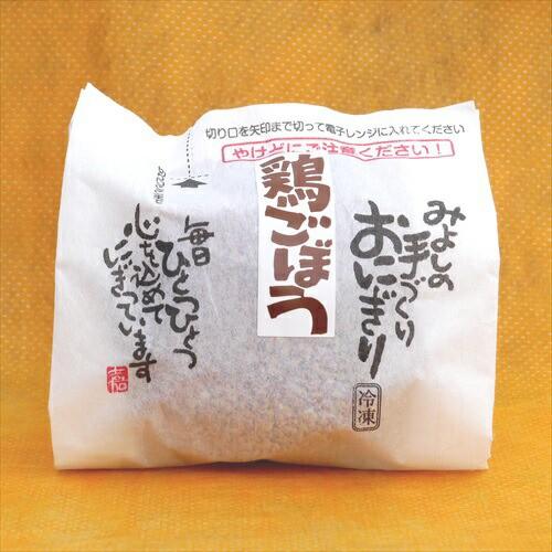 【送料無料】素朴な味わい「鶏ごぼう」おにぎり(全5個)【九州おにぎり】