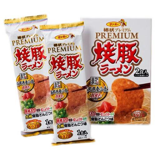 【送料無料】棒状 プレミアム焼豚ラーメン