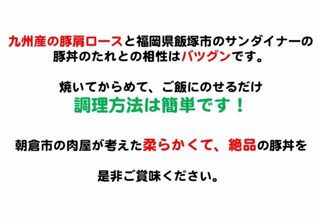 【送料無料】豚丼セット
